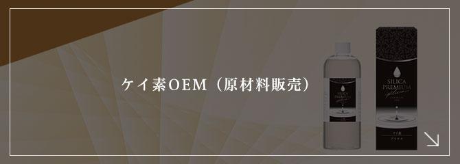ケイ素OEM (原材料販売)