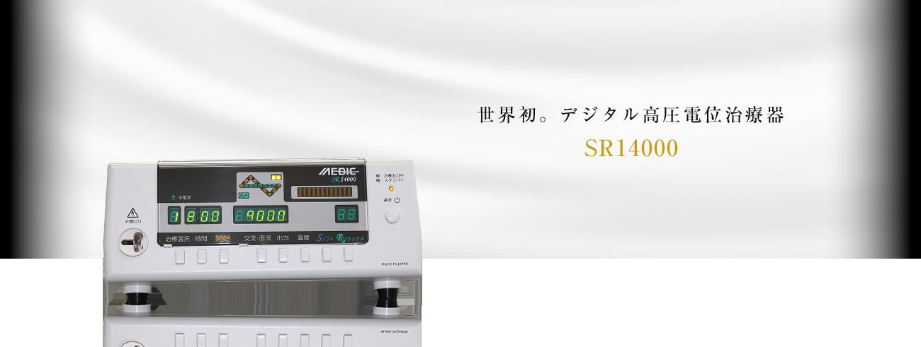 SR14000