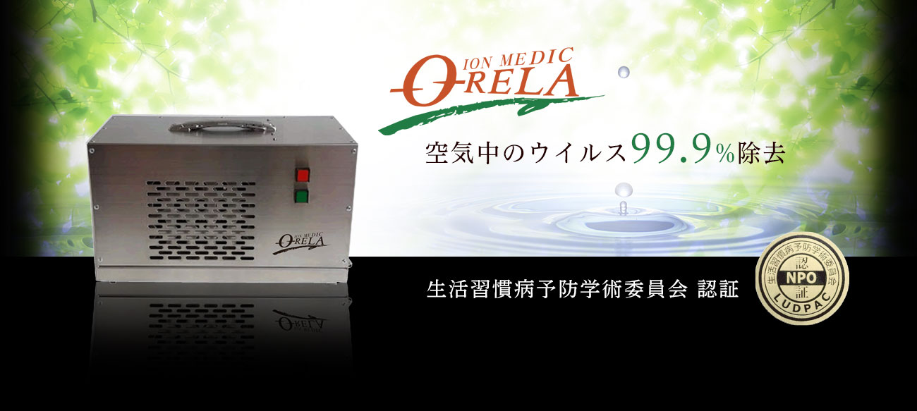 O-RELA