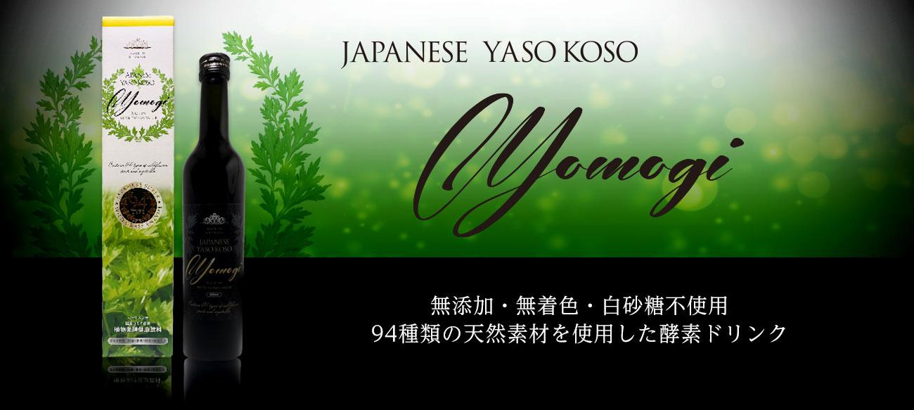 野草酵素YOMOGI